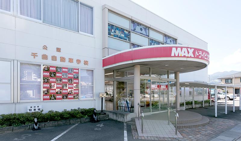 MAX千曲自動車学校外観