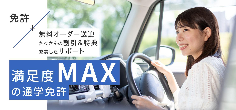 無料オーダー送迎、たくさんの割引&特典、充実したサポート 満足度MAXの千曲自動車学校の通学免許
